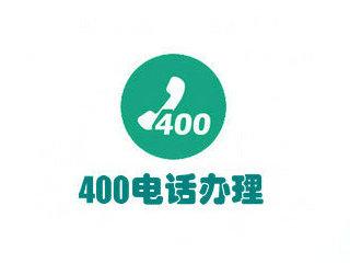400电话办理